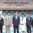 世田谷区長選、立候補予定者2人が公開討論