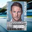 元F1ワールドチャンピオン、現在SUPER GTに参戦中のジェンソン・バトンが綴る、知られざる人生の物語!