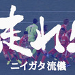 アルビレックス新潟 声優・阪口大助さんが2019シーズン試合告知テレビCMのナレーションを担当オフィシャルスポンサーの株式会社クラフティが制作