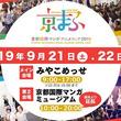 西日本最大級のマンガ・アニメのイベント 『京都国際マンガ・アニメフェア2019』 2019年9月21日(土)・22日(日)に開催決定! 出展ブース及びステージ申込開始!