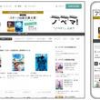 男女向け総合小説サイト「ノベマ!」4/17(水)オープン! ライト文芸、キャラ文芸、一般文芸、ライトノベルなど、あらゆる小説ジャンルを包括して展開