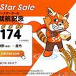 ジェットスター、成田~庄内線を開設 片道4490円から 就航記念セールで「174円」も