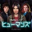 5月のHuluプレミアは、「ヒューマンズ」「t@gged/タグド」など大人気シリーズの新シーズンが続々登場!