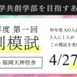 九州大学共創学部 AO入試合格者の3人に1人が受験したAO義塾の模試!2019年4月27日(土)に開催!