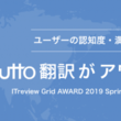 「shutto翻訳」、ユーザーの満足度と認知度の高さでアワードを受賞!~「ITreview Grid AWARD 2019 Spring」WEBサイト翻訳カテゴリ