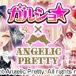 『ガルショ☆』「Angelic Pretty」とのコラボを期間限定で開催!