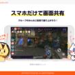 日本最大級のゲームコミュニティ「Lobi」、スマホ画面をシェア配信できる配信機能(β版)を本日リリース!