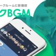 LINEのトークルームに新機能、音楽が流せるように 「トークBGM」を本日より提供開始