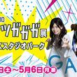 『トクサツガガガ展』NHKスタジオパークで開催、ヒーロースーツなど展示