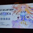 スクエニの新作スマホゲーム『ラストイデア』制作発表会レポートー洲崎綾さんと石見舞菜香さんが作品の魅力を紹介!