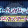 『ゴシックは魔法乙女』アップデート実施!初のスコアタイベントも登場!「とちてれ☆アニメフェスタ」にてステージイベント開催!