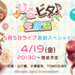 「ひなビタ♪」公式生放送4月19日配信―5月5日開催のツーマンライブ最新情報をお届け!