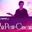 [東京Petit-Cine協会]Vol.101 NPO法人独立映画鍋のセミナーに参加してきた