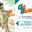 2019年4月19日から開催!「GetBackers-奪還屋- 20th Anniversary」×「カラオケの鉄人」コラボレーションキャンペーンのお知らせ