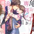「専務が私を追ってくる! 2」ほか『Berry's COMICS』は偶数月の第3金曜日発売最新刊は4月19日発売!