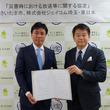 株式会社ジェイコム埼玉・東日本がさいたま市と「災害時における放送等に関する協定」を締結