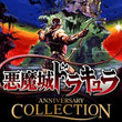 KONAMI,「悪魔城ドラキュラ アニバーサリーコレクション」を5月16日に発売。シリーズの礎を築いた初期の8タイトルを収録
