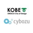 神戸市役所と事業提携を締結