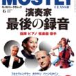 6月号の特集は「演奏家 最後の録音」 月刊音楽情報誌「モーストリー・クラシック」4月20日発売