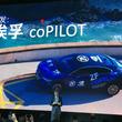 ZFの最新自動運転システム、エヌビディアのプラットフォームを採用…上海モーターショー2019