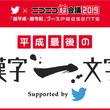 平成最後にあなた自身を漢字一文字で表すなら?ニコニコ超会議特別企画「#平成最後の漢字一文字」を実施