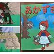 【動画】飛び出しすぎる「赤ずきんちゃん」に14万いいね!