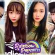 4月28日(日)、イオンモール沖縄ライカムでの「.yell plus共催! アンバサダー争奪の沖縄アイドルライブ!!」に平均14歳の美少女アイドルチーム「Rainbow Popcorn」参加決定!