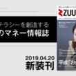 マネー誌『NET MONEY』を『ZUU online magazine』へリニューアルし、新装刊。6月号表紙&巻頭インタビューに玉木宏さん。