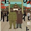 日本漫画家協会賞の大賞に「あれよ星屑」「横田吉昭のカートゥーン」