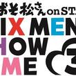 舞台「おそ松さん」第3弾が今冬上演決定!過去公演の劇場上映会も開催
