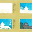 丸亀城スタンプラリーが天才的アイデア 色の違うスタンプ、「版画」のように重ね押しすると...