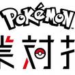 5/26(日)「ポケモン企業対抗戦」東京・新橋にて開催 ゲーム&カードゲームで企業同士がポケモンバトル