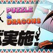 【パズル&ドラゴンズ】連載開始から20周年!人気漫画『シャーマンキング』との初コラボ企画がいよいよ開催!