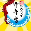 ニコニコ超会議に崎陽軒が初出展 シウマイ→筍煮など103通りの「シウマイ弁当」をオーダー可能