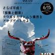 さらば平成!クワガタカブトムシ業界をアップデートせよ! 交流会イベント「クワガタワイワイ」を渋谷にて6月15日に開催