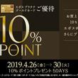 4月26日(金)~30日(火)までのおトクな5日間!エポスプラチナ・ゴールドカードご優待「10%ポイントプレゼント5DAYS」開催