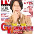 山下智久が「デジタルTVガイドGW超特大号!!」で熱き胸の内を告白!「『インハンド』で希望を届けたい」