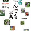 植物の用語を写真とイラストでわかりやすく解説した、今までとは違う新しい植物事典『植物なんでも事典』発売!