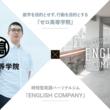 堀江貴文氏主宰「ゼロ高」と時短型英語ジム「ENGLISH COMPANY」が協業。3ヶ月で英語プレゼンを実現する短期集中英語コースを開始。