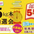 三省堂書店店内のお好きな本5.5kg分が当たる!&もれなく全員BookLive!200円クーポンがもらえる!「Go! Go! 5.5kg本抽選会」4月22日よりスタート
