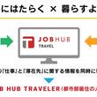 パソナJOB HUBとAirbnb Japanが業務提携 地方での仕事と滞在先の情報をワンストップで提供