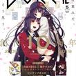 ガンガンJOKER創刊10周年!「妖狐×僕SS」凜々蝶と「賭ケグルイ」夢子が表紙でコラボ