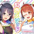 クラスメソッド、公式キャラクター「めそ子」のデビューアルバム「虹色メソッド」配信を開始!