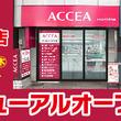 オンデマンド印刷『アクセア六本木店』が 2019年4月25日(木)にリニューアルオープン!