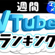 週間VTuberランキング☆4月22日号☆ あの大手家電メーカーのVTuberが1位に!【エンゲージメント編】