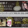 「女を愛する女たちの歴史書・牧村朝子写真集『浮世に咲く百合』」出版へタレント・文筆家の牧村朝子さんがクラウドファンディングを開始