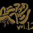 THE BACK HORN、全てがマニアックに構成される『マニアックヘブンVol.12』を東京・福岡・岡山で開催