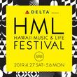 DELTA presents HML FESTIVAL 2019GWは、東京ミッドタウンで開催されるハワイイベントにご来場ください!