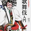 時代の流行を飲み込み続けるモンスター・歌舞伎の魅力を徹底解剖!