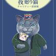 「夜廻り猫」原画展が名古屋で開催、深谷かほるサイン会や特別メニュー提供も